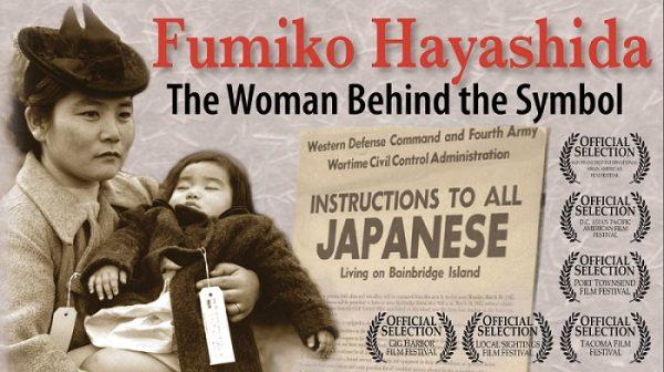Fumiko Hayashida Film